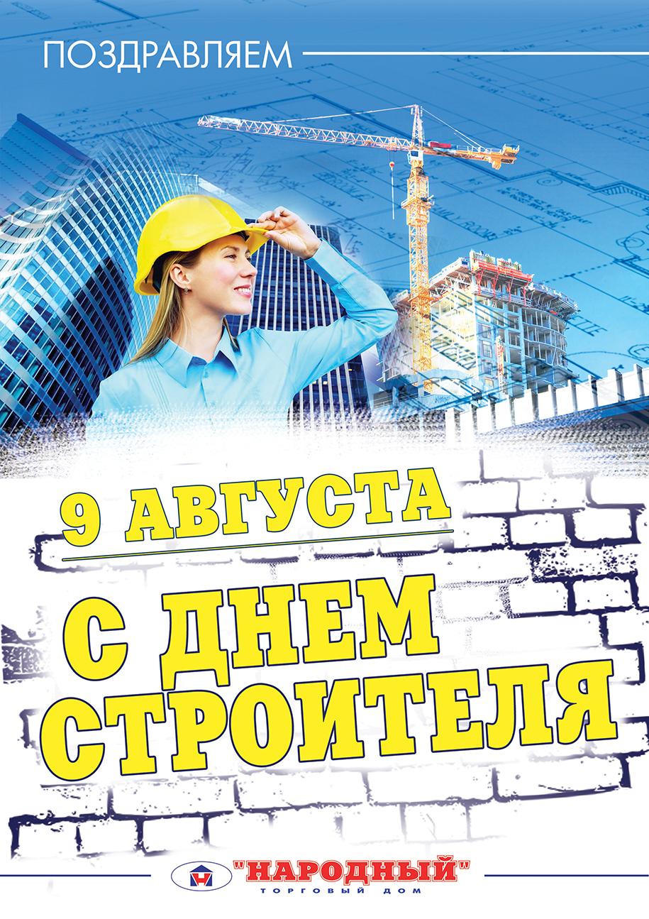 Поздравления строителю сценарий