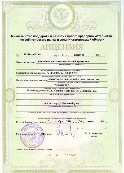 Лицензии и сертификаты - Торговый Дом - Народный 54453c3a0c5